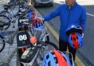 내일부터 자전거 헬멧 착용 의무화 시행