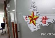 '세월호 유족 사찰' 기무사 3처장 출신 육군 준장 구속