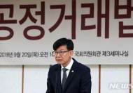 공정거래법 전면개편안 공청회…'규제강화 우려' vs '재벌개혁 부족'