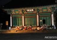 초가을 밤의 운치 '현충사 달빛 아래 축제'