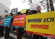'총무원장 선거 무효' 피켓팅