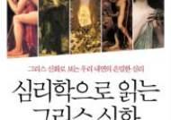 [인문책]김상준 '심리학으로 읽는 그리스 신화'·필 주커먼 '종교 없는 삶'