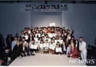 서울시, 고등학생 디자이너들의 '서울365패션쇼' 개최