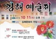 지역예술인 종합축제 김해예술제 11일 개막