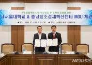 남서울대-충남창조경제혁신센터 '청년 일자리 창출' 손잡아