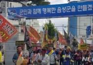 """""""음성천연가스발전소 건립 백지화"""" 주민 200명 집회"""