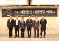 [진주소식]KTL, '5G 이동통신 시험인증 세미나' 개최 등