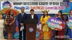 다문화 축제 '2018 MAMF, 5~7일 창원서 열린다