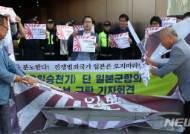 '전범국가 일본은 관함식에 오지말라'