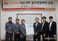 SKC, 협력사와 윤리경영 노하우 공유