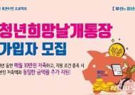 부산시, 일하는 청년 종잣돈 마련 '청년희망날개통장' 공모