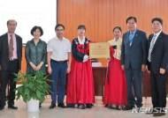 '지용문학 세계화'…해외 첫 정지용문학센터 설립