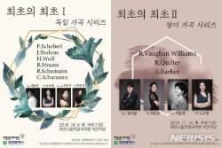 [교육소식]목원대 졸업생 노수영· 박은선씨 '가곡 시리즈' 공연 등