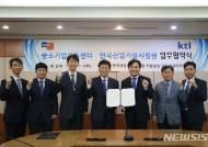 KTL·SBDC 중기제품 판로개척 상호협력