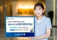 광주은행 외화정기예금 특판 '1인당 최대 10만 달러'