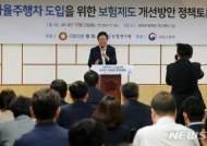 '자율주행차 도입위한 보험제도 정책토론회'