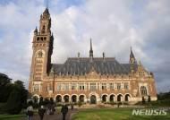 """국제사법재판소, 미국의 대이란 제재에 """"인도주의적 충격 없도록"""" 명령"""