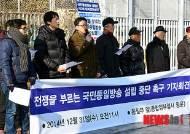 일본 대북 라디오 '시오카제' 중파방송 5월 송출 중단