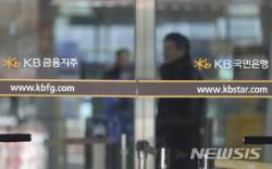 '이사회 자료 유출' KB금융지주 전 부사장 벌금형 확정