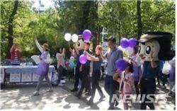 부산시, 여성·아동폭력 및 학대 예방 '보라데이'캠페인