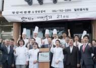 호텔신라, '맛있는 제주만들기' 21호점 재개장