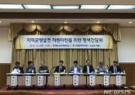 지역균형발전 재원마련을 위한 정책간담회