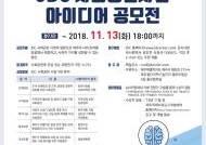 JDC, 11월13일까지 사회공헌 사업 아이디어 공모