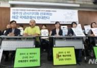 '제주 군사기지화 선포하는 해군 국제관함식 반대'