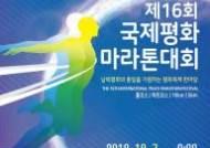 달리기로 기부…강남구, 국제평화마라톤 대회