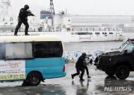 해양테러 대비 특공대 합동작전 시행···가나해역 선원 납치 사건 계기