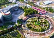제천 한방생명과학관과 음양오행 색깔 정원