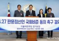 '4.27 판문점선언 국회비준 동의' 촉구