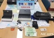 충북 마약류사범 연평균 200명…가정주부까지 중독