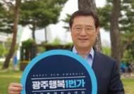 광주시, 민선7기 시민제안 '일자리경제' 최다