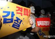 전북지역 '갑질' 범죄 2년 동안 449명 검거