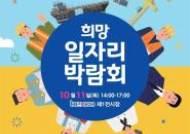 부산시, 조선업종 경력직·중장년 '희망일자리박람회' 개최