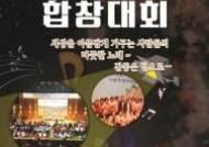 서울시, '서울시장배 공중위생관리인 합창대회' 개최