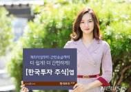 한국투자證, 신규 모바일 주식거래 앱 '한국투자 주식' 출시