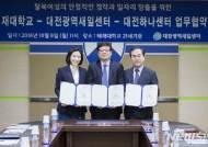 배재대 탈북여성 취업 지원 협약