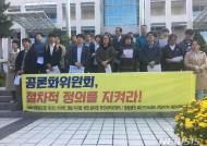 대전 월평공원 공론화위원회 시민참여단 대표성 논란 확산