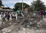 아이티 강진 사망자 15명 부상 333명으로 늘어나