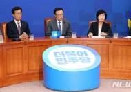 민주당, 방북·방미단 성과 설명회…초당적 협조 촉구