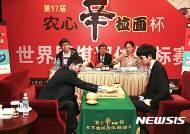 '한·중·일 바둑 삼국지' 농심신라면배, 15일 베이징 개막