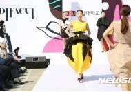 국내 최대 패션쇼 '대구국제패션문화페스티벌' 12일 개막