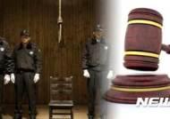 사형제 폐지하면 대체 형벌은?…'절대적 종신형' 대두