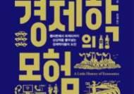 [경제책]니알 키시타이니 '경제학의 모험' & 김성구 '마르크스의 정치경제학 비판과 공황론'