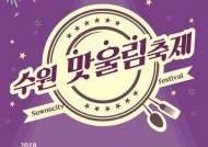 [수원소식] 나혜석거리 '수원 맛울림 축제' 개최 등