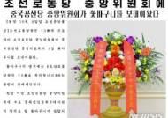 北 노동당 창건 73주년…중국 등 축하 꽃바구니