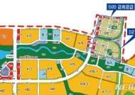 [수원소식] 동탄2신도시 단독주택용지 경쟁입찰 등
