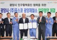 광양시-광양제철소, 인구활력증진 협력 업무협약 체결